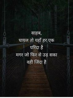 REKLAMLAR Jocker wallpaper, Wahtsapp dps, Shayari images, relationshipSource You are in the right place about forbidden love quotes Here we … Hindi Quotes Images, Inspirational Quotes In Hindi, Shyari Quotes, Motivational Picture Quotes, Hindi Quotes On Life, Inspiring Quotes, Hindi Qoutes, Swag Quotes, Karma Quotes