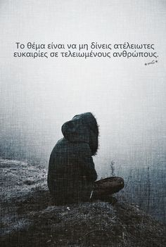 Image in Greek Quotes collection by ItsMe on We Heart It