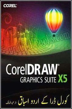 Corel Draw Graphics Suit Urdu By Abdul Malik ~ Computer Kings Quetta Online Pc Games, Basic Software, Quran Book, Urdu Stories, Urdu Novels, English Book, Free Pdf Books, Stories For Kids, Reading Online