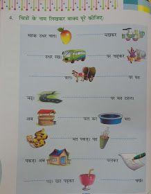 Hindi Grammar Work Sheet Collection for Classes 5,6, 7 & 8: Matra Work Sheets for Classes 3, 4, 5 and 6 With SOLUTIONS/ANSWERS Lkg Worksheets, Hindi Worksheets, 1st Grade Worksheets, Grammar Worksheets, Preschool Worksheets, Lesson Plan In Hindi, Worksheet Works, Nursery Worksheets, Hindi Language Learning