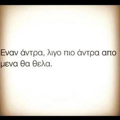 Εναν τέτοιον αντρα! Sign Quotes, Cute Quotes, Great Words, Wise Words, Brainy Quotes, Words Worth, Greek Quotes, In Writing, All You Need Is Love