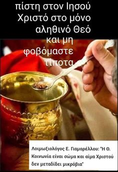 Orthodox Christianity, Holi, First Love, Faith, Icons, Quotes, Quotations, Qoutes, Quote