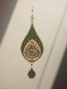 Islamic Art Pattern, Pattern Art, Painting Patterns, Fabric Painting, Expressions Photography, Illumination Art, Arabesque Pattern, Art Articles, Arabic Calligraphy Art