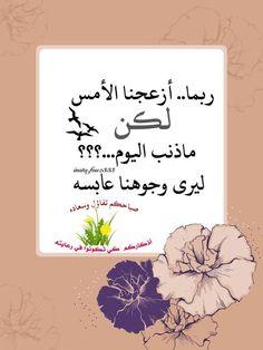 رسائل صباح الخير حبيبي 2017, مسجات صباح الحب 2018 1182816.jpg
