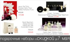 Подарочные наборы парфюмерии со скидкой до 7 мая ко Дню Матери