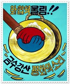 화합의 울림 금수강산 평화의 소리 Korean Art, Art For Kids, Kid Art, Art Projects, North Korea, Image, Paintings, Art Designs, Art Kids