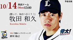 Preview - October 14, 2013: Probable Starter - Kazuhisa Makita