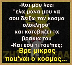 Sarcastic Quotes, Wise Quotes, Inspirational Quotes, Funny Greek, Funny Memes, Jokes, Clever Quotes, Greek Quotes, True Words
