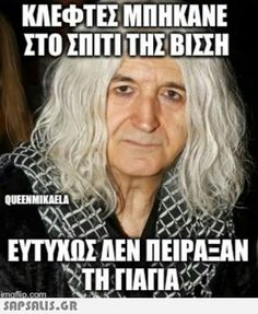 Funny Greek Quotes, Sisters Of Mercy, Greek Language, Funny Memes, Jokes, Sarcasm Humor, Just For Laughs, Funny Photos, Make Me Smile