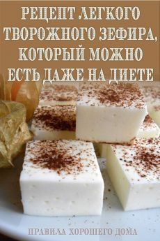 The recipe for a light curd marshmallow, which can .- The recipe for a light curd marshmallow that you can eat even on a diet - Healthy Breakfast Recipes, Healthy Baking, Fall Recipes, Sweet Recipes, Low Carb Recipes, Cooking Recipes, Good Food, Yummy Food, Unique Desserts