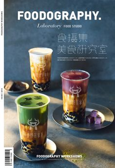 A cup of summer tea in the summer # 鹿野 茶 事 # 食 摄影 集 Bubble Tea Menu, Bubble Tea Shop, Bubble Milk Tea, Amazing Food Photography, Coffee Photography, Food Menu Design, Tea Cafe, Coffee Menu, Coffee Coffee