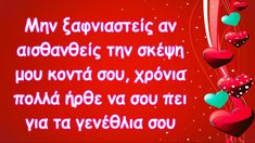 ευχες για γενεθλια ερωτευμενων Greek Quotes, Happy Birthday Wishes, Funny Quotes, Neon Signs, Beautiful, Cards, Gifts, Amelie, Sayings