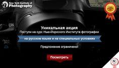 Ищете красивые профессиональные и любительские фото? Хотите поделиться своими фотографиями и получить комментарии? Социальная сеть о фотографии ФотоКто именно для вас!