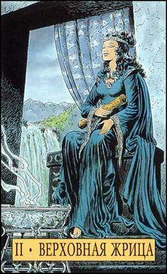 Кресли Коул Хроники Аркан Старшие Арканы the Arcana Chronicles  The Major Arcana 2. The High Priestess, Ruler of the Deep Верховная Жрица, Правительница Глубин