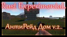Rust Experimental - Строим дом против рейдов 2