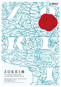 ZOKEI展(卒業制作展) – 東京造形大学 Graphic Design Posters, Graphic Design Typography, Graphic Prints, Identity, Japanese Poster Design, Poster Design Inspiration, Japan Design, Postcard Design, Branding