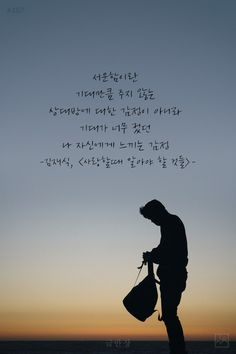 Korean Writing, Words Quotes, Sayings, Korean Quotes, Learn Korean, My Diary, Idioms, Powerful Words, Talk To Me