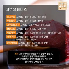 Food Menu, A Food, Food And Drink, Sauce Recipes, Cooking Recipes, Monkey Business, Korean Food, Kimchi, Recipe Collection