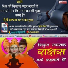 Must Know on sadhna at Shiv Ratri, Sa News, Happy New Year 2019, News Channels, Free Books, Spirituality, Death, How To Get, God