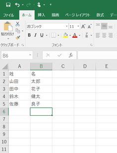 一枚約10円!?エクセルとワードがあればできる世界一簡単な【二つ折り席札】の作り方を徹底解説*にて紹介している画像