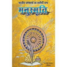 Manu Smriti Book is an important book, in which information about Dharma Shastra of Hinduism. Religious Books, Free Pdf Books, Hinduism, Book Pages, Astrology, Author, Stuff To Buy, Writers