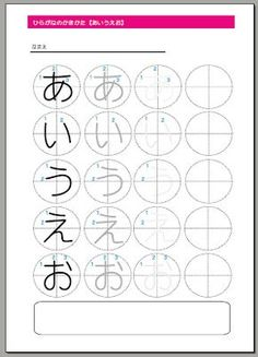 KUMON Japanese in English Foreign language worksheets