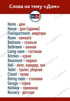 Russian Language Lessons, Russian Lessons, Russian Language Learning, English Lessons, English Time, Learn English Words, English Phrases, English Vocabulary, English Grammar