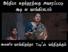 tamil jokes for indian independents day Tamil Jokes, Picture Quotes, Love Quotes, Exams Tips, Comedy Quotes, Cool Photos, Amazing Photos, Funny Comments, Facebook Photos