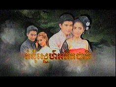 Thai Movie Speak Khmer  | KumNum Sne ArDitaCheat  | CTN Movie Part 10