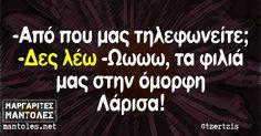 Καλοοοοο! Stupid Funny Memes, Funny Stuff, Greek Quotes, Cheer Up, Beach Photography, True Words, Funny Photos, Laughter, Haha