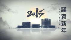 SMC(Samsung Medical Center)  End of year ceremony(2014) Intro movie
