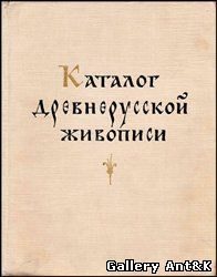 Каталог древнерусской живописи. Опыт историко-художественной классификации. XI – начало XVI века. (1963 год, 2 тома)