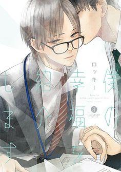 僕の幸福を紹介します (IDコミックス gateauコミックス)   ロッキー http://www.amazon.co.jp/dp/4758073600/ref=cm_sw_r_pi_dp_gi0nub0R19WD4