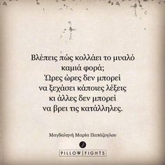 New Quotes, Love Quotes, Motivational Quotes, Pillow Quotes, Greek Words, Depression Quotes, Greek Quotes, Deep Thoughts, True Stories