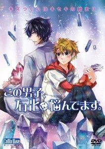 'Kono Danshi, Mahou ga Oshigoto Desu.' Anime Getting Japanese DVD-Only Release With Promo   The Fandom Post