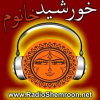 خورشید خانوم برنامه ۴۷ یکشنبه ۲ نوامبر ۲۰۱۴ by Shemroon24/7Radio on SoundCloud