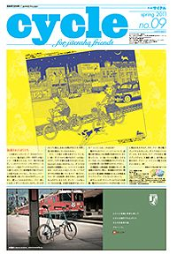 new issue   cycleweb