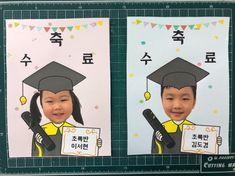 Pop Up Frame, School Days, Kindergarten, Graduation, Party, Crafts, Kawaii Doodles, Trapper Keeper, Borders And Frames