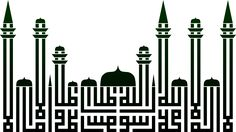Shahadah (No God but Allah, and Prophet Muhammad is his messenger)