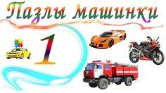 #1 Пазлы Машинки развивающие мультики для детей и малышей Neon Signs, Youtube, Youtubers, Youtube Movies