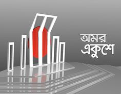 """Check out new work on my @Behance portfolio: """"shaheed minar"""" http://be.net/gallery/52405079/shaheed-minar"""