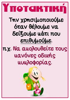 Eglisis by PrwtoKoudouni Teaching Methods, Teaching Resources, School Organisation, Learn Greek, Greek Language, Special Needs Kids, School Lessons, Home Schooling, Elementary Education