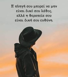 Religion Quotes, Wisdom Quotes, Life Quotes, Uplifting Words, Greek Quotes, True Words, Holidays And Events, Quotations, Real Life