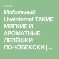Мобильный LiveInternet ТАКИЕ МЯГКИЕ И АРОМАТНЫЕ ЛЕПЁШКИ ПО-УЗБЕКСКИ | Der_Engel678 - Дневник Der_Engel678 |