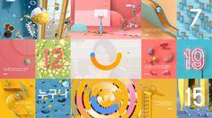 """다음 @Behance 프로젝트 확인: """"KBS2 TV Idents - Channel Branding 2017"""" https://www.behance.net/gallery/46061963/KBS2-TV-Idents-Channel-Branding-2017"""