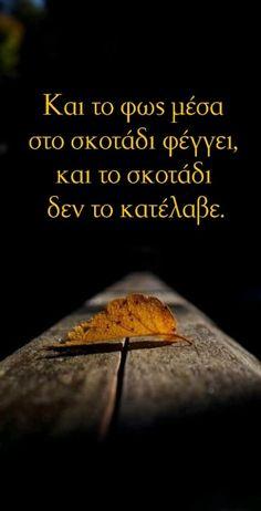 #εδέμ Kαι το φως μέσα στο σκοτάδι φέγγει, και το σκοτάδι δεν το κατέλαβε. Greek, Nice, Quotes, Inspiration, Food, Jesus Christ, Quotations, Biblical Inspiration, Greek Language