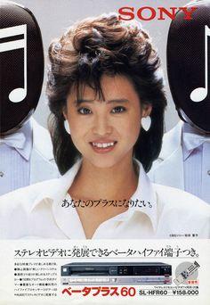 ソニーベータプラス60(1984) Retro Advertising, Vintage Advertisements, Vintage Ads, Japan Fashion, 80s Fashion, Korean Girl, Asian Girl, Hi Fi System, Old Ads