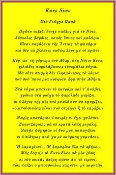 Σύντομο υπόμνημα στο ποίημα «Kuro Siwo» του Νίκου Καββαδία