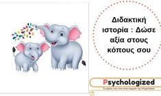 Παιχνίδια διαχείρισης θυμού: «Ο πράσινος δράκος και το μαγικό κουτί» Teddy Bear, Animals, Animales, Animaux, Teddy Bears, Animal, Animais
