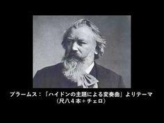 「ハイドンの主題による変奏曲」よりテーマ(尺八4本+チェロ)